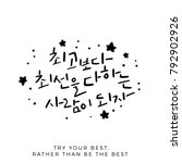 try your best rather than be... | Shutterstock .eps vector #792902926