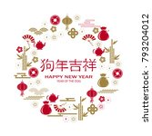 happy chinese new year 2018....   Shutterstock .eps vector #793204012