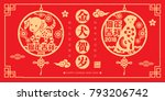 2018 year of the dog banner... | Shutterstock .eps vector #793206742