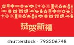 2018 year of the dog banner... | Shutterstock .eps vector #793206748