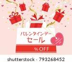 valentine's day sale vector...   Shutterstock .eps vector #793268452