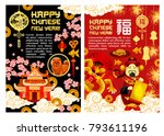 happy chinese new year greeting ... | Shutterstock .eps vector #793611196