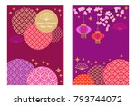 happy chinese new year cards... | Shutterstock .eps vector #793744072
