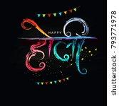 happy holi . traditional hindu... | Shutterstock .eps vector #793771978