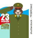 february 23. bear defender... | Shutterstock .eps vector #793892662