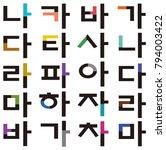the korean alphabet vector... | Shutterstock .eps vector #794003422