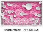 illustration of branch of... | Shutterstock . vector #794531365