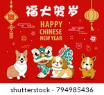 chinese new year 2018 design... | Shutterstock .eps vector #794985436