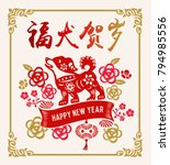 chinese new year 2018 greeting...   Shutterstock .eps vector #794985556