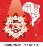 chinese new year reunion dinner ... | Shutterstock .eps vector #795104518