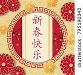 happy new year in chinese.... | Shutterstock .eps vector #795190342