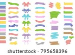 ribbons icon set. vector... | Shutterstock .eps vector #795658396