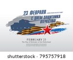 defender of the fatherland day... | Shutterstock .eps vector #795757918