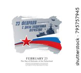 defender of the fatherland day... | Shutterstock .eps vector #795757945