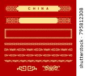 chinese frame style collections ... | Shutterstock .eps vector #795812308