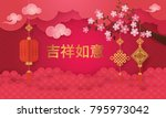 chinese new year greeting card... | Shutterstock .eps vector #795973042
