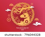 happy chinese new year 2018... | Shutterstock .eps vector #796044328