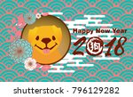 happy new year 2018  2018... | Shutterstock .eps vector #796129282