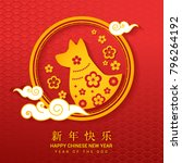 chinese new year  year of the... | Shutterstock .eps vector #796264192