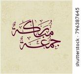 juma'a mubaraka arabic... | Shutterstock .eps vector #796387645
