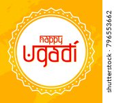 happy ugadi handwritten... | Shutterstock .eps vector #796553662