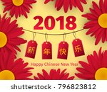chinese new year greeting card... | Shutterstock .eps vector #796823812