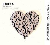 vector heart shape with korean... | Shutterstock .eps vector #797167672