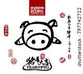 vector illustration of pig.... | Shutterstock .eps vector #797742712