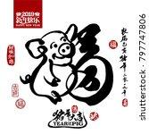vector illustration of pig....   Shutterstock .eps vector #797747806