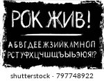 hand drawn russian alphabet... | Shutterstock .eps vector #797748922