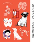 illustration of dogs   chinese... | Shutterstock .eps vector #797757352
