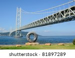 Akashi Kaikyo Bridge in Kobe, Japan. - stock photo