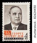 ussr   circa 1965  a stamp...   Shutterstock . vector #82624450