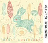 christmas greeting card with... | Shutterstock .eps vector #82674142