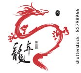 Vector Chinese Calligraphy For...