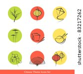 chinese theme icons set  ... | Shutterstock .eps vector #83217262