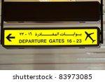 a sign written in both arabic... | Shutterstock . vector #83973085