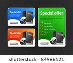 special offer banner set vector ... | Shutterstock .eps vector #84966121