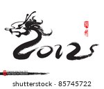vector chinese new year... | Shutterstock .eps vector #85745722