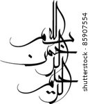 arabic islamic calligraphy of... | Shutterstock .eps vector #85907554