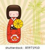 Kokeshi Doll On The Green...
