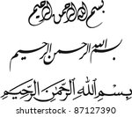 3 various arabic calligraphy vector design of bismillah (in the name of god) in diwani,nastalliq/farisi and nasakh style