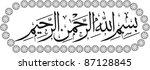 islamic vector of bismillah  in ... | Shutterstock .eps vector #87128845