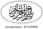 Islamic vector design of Bismillah (In the name of God) in thuluth arabic calligraphy style isolated on white background