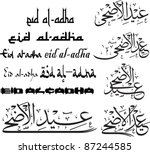 five variations of eid adha festival of sacrifice arabic calligraphy in thuluth sacred geometry font
