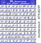 99 attributes   names of allah  ...   Shutterstock .eps vector #87418259