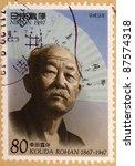 japan   circa 2000  a stamp... | Shutterstock . vector #87574318