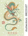 year of dragon. vintage vector... | Shutterstock .eps vector #88223107