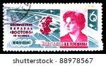 ussr   circa 1963  a stamp... | Shutterstock . vector #88978567