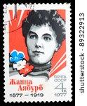 ussr   circa 1977  a stamp... | Shutterstock . vector #89322913